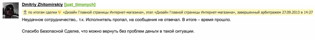 Пример отзыва о пропавшем дизайнере с фриланс-биржи
