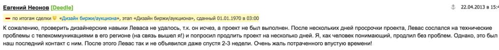 И еще один. Ссылка на источник https://www.fl.ru/users/malderovski/opinions/