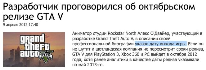 Как разработчик проговорился о дате релиза GTA5