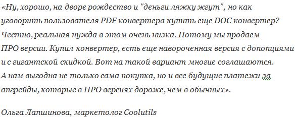 Ольга Лапшинова, маркетолог Coolutils