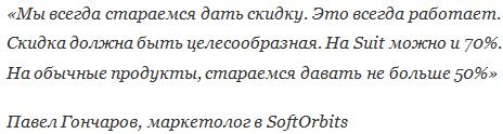 Павел Гончаров, маркетолог в SoftOrbits, о скидках