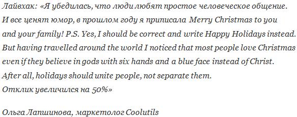 Лайвхак от Ольги Лапшиновой, маркетолога Coolutils