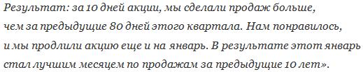 Результат акции от Виталия Янко