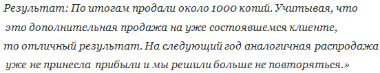Кейс от Ольги Лапшиновой, результаты