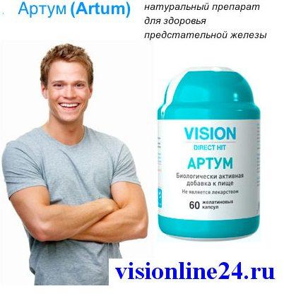 http://visionline24.ru/magazin-vision.html?shoppage=artum