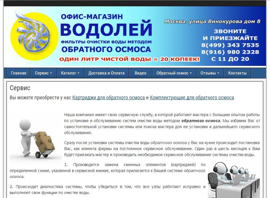 http://vodasuper.ru/servis/