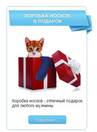 Не понятно, что делает кот в коробке, если речь идет о продаже носков в Томске.