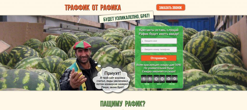 Чувство юмора этим ребятам не занимать. Но вы бы купили у них? http://rafik.viplanding24.ru