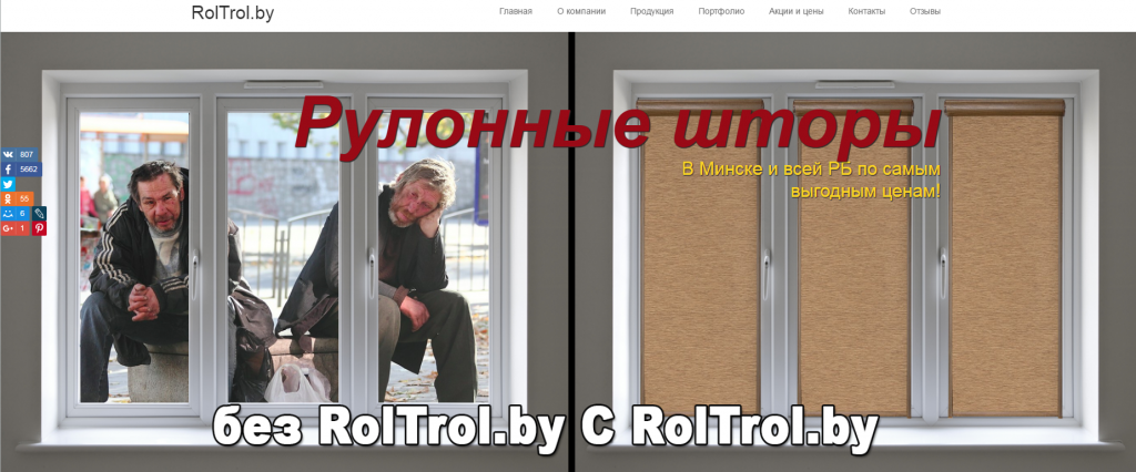 Множество шуток отвлекают пользователя от целевого действия. http://roltrol.by