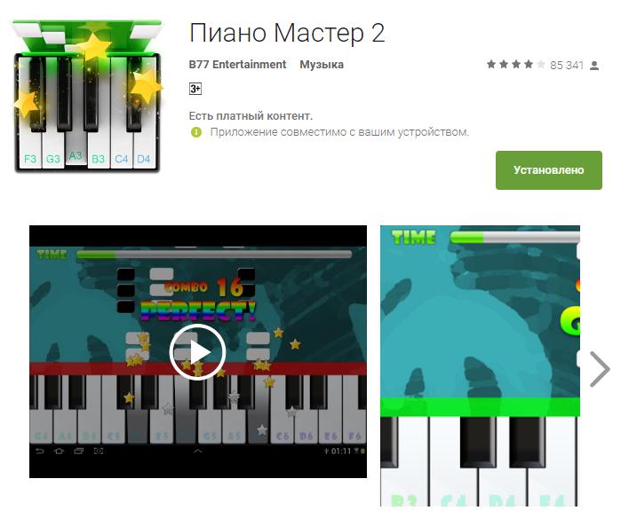 """Приложение """"Пиано Мастер 2"""" в Google Play"""