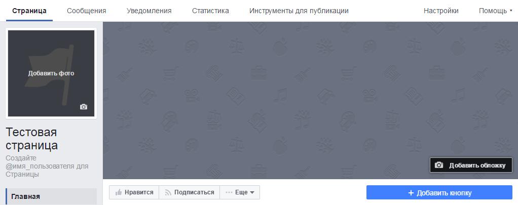 Так выглядит дизайн страницы Facebook на момент написания статьи (февраль 2017)