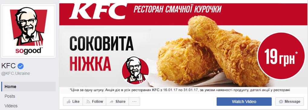 """Страница сети ресторанов KFC  получила уже больше 43 млн. отметок """"Нравится"""""""