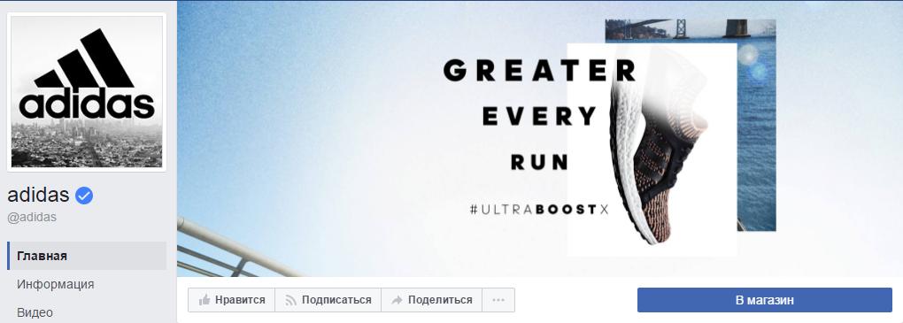 Более 26 млн. подписчиков у страницы Adidas