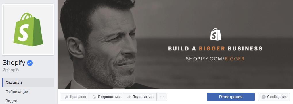 Вот, как это сделала компания  Shopify. Более 1,8 млн. подписчиков у страницы