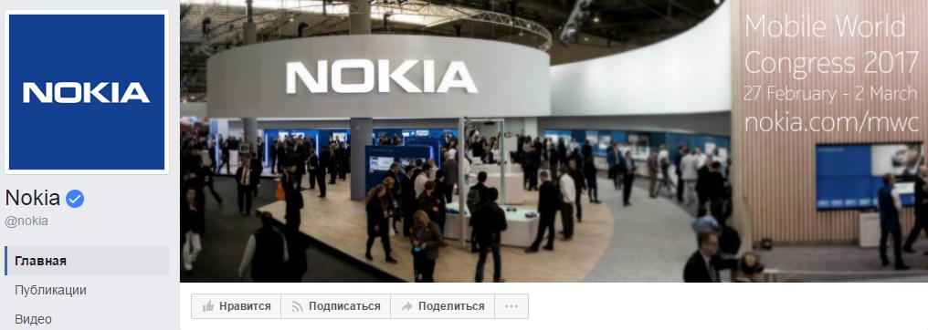 """15,3 млн. отметок """"Нравится"""" у страницы Nokia"""