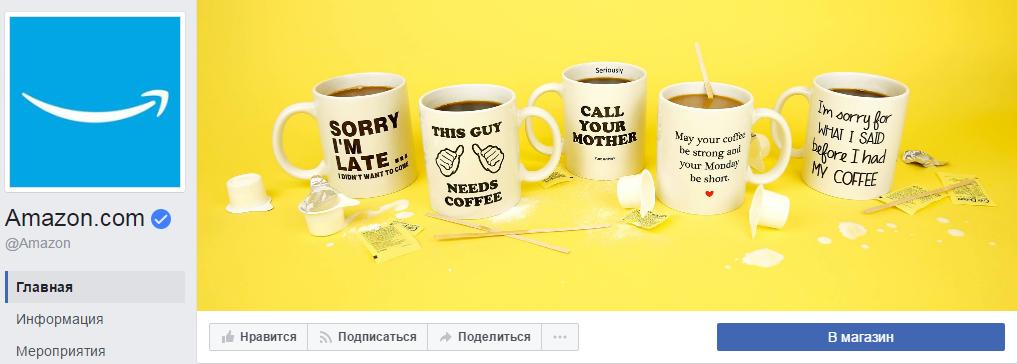 27 млн. лайков у Amazon.com и отличные чашечки со смешными надписями на февральской обложке