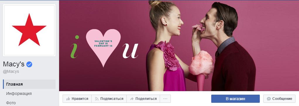 Вот так ко Дню всех влюбленных преобразилась обложка Macy's, страница которой собрала уже более 13,6 млн. подписчиков