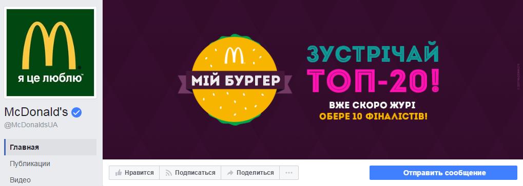 Обложка страницы McDonaldsUA анонсирует конкурс компании, но есть 1 недостаток: нет описания к картинке. Пользователь не может быстро узнать об условиях акции