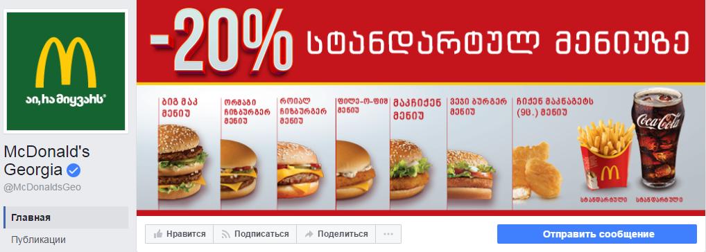 Еще один пример размещения скидки на обложке от небольшого ресторана McDonald's в Тбилиси