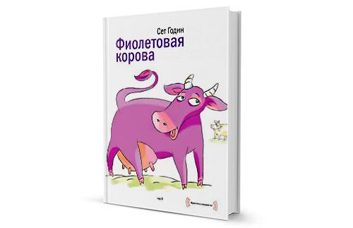 "Рецензия студии IconDesignLAB.com на книгу Сета Година ""Фиолетовая Корова"""
