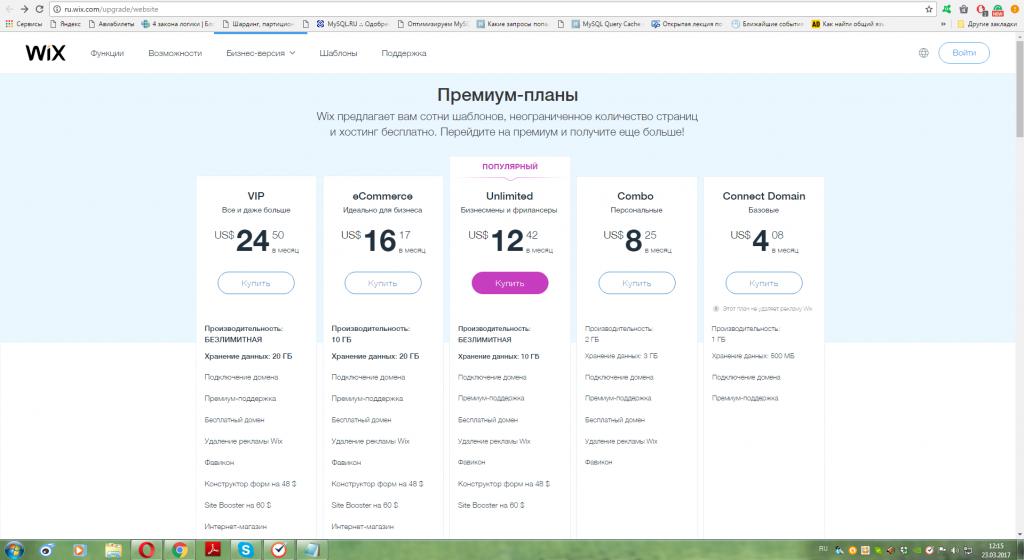 Так показаны тарифы в Хроме без регистрации своего аккаунта.
