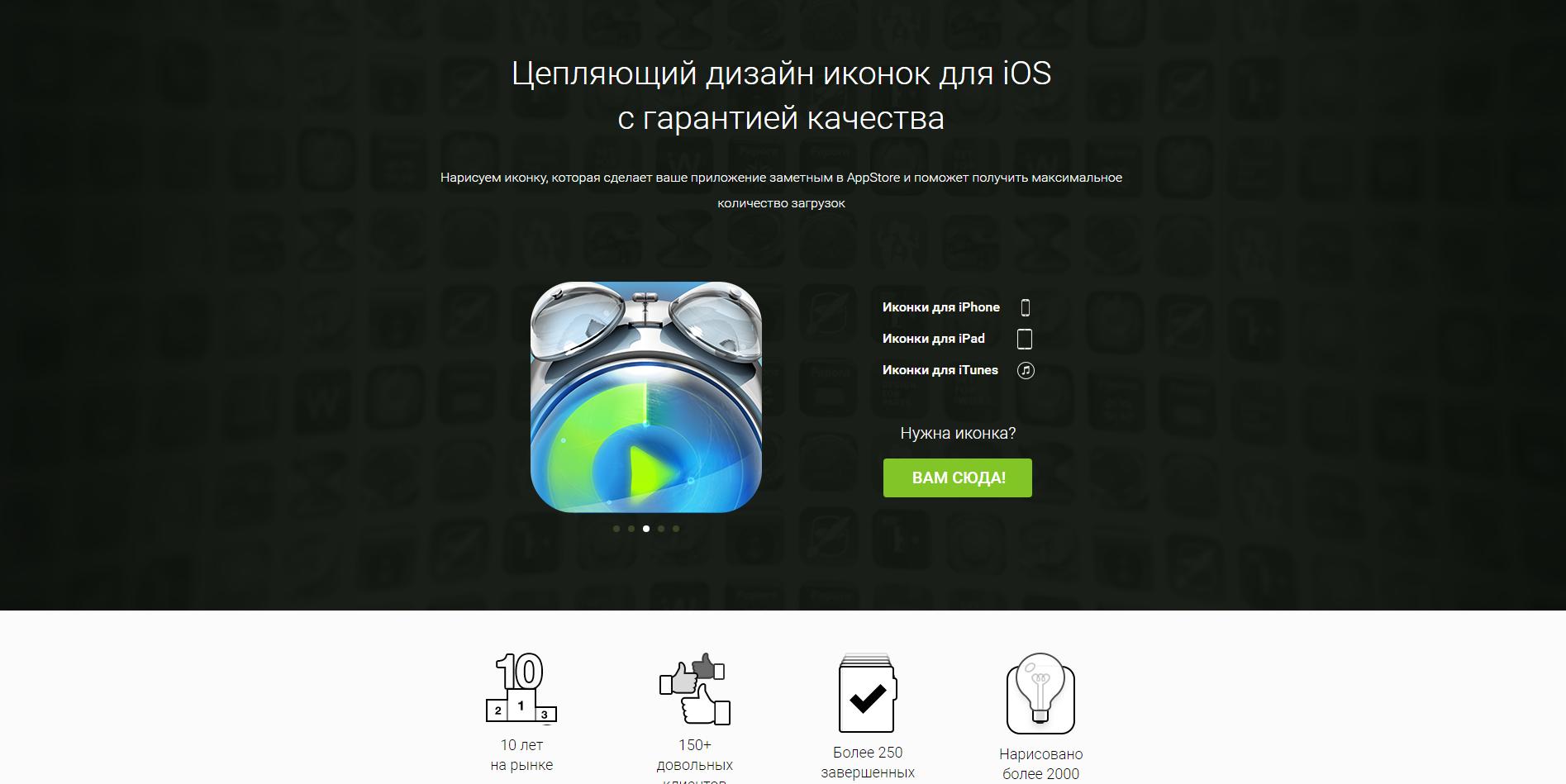 http://www.icondesignlab.com/ru/ios-icons/