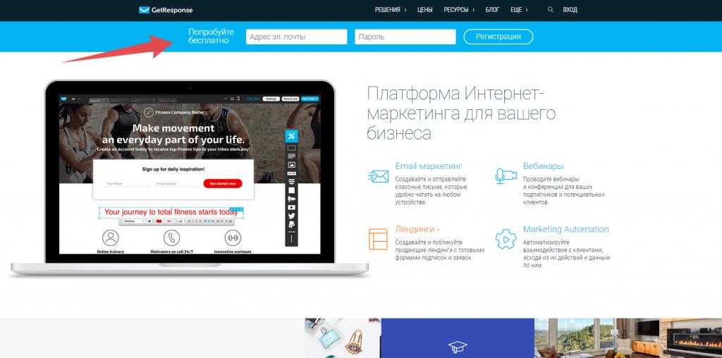 https://www.getresponse.ru