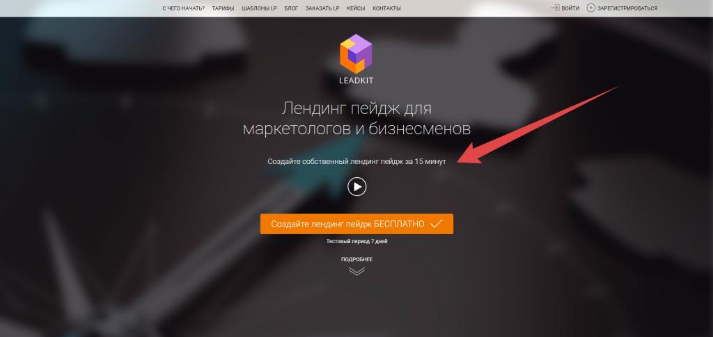 http://leadkit.ru