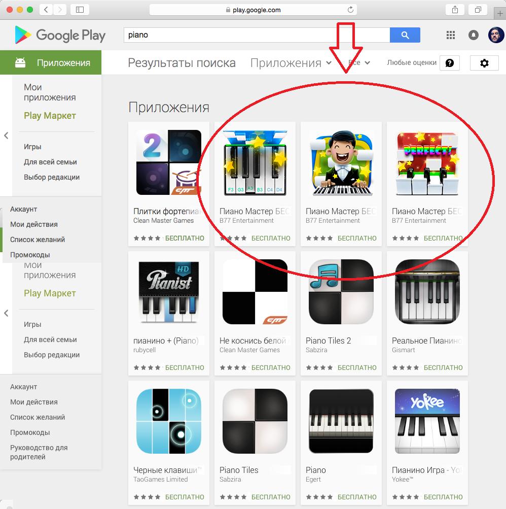 Три варианта иконок, представленные заказчику среди конкурентов в Google play.
