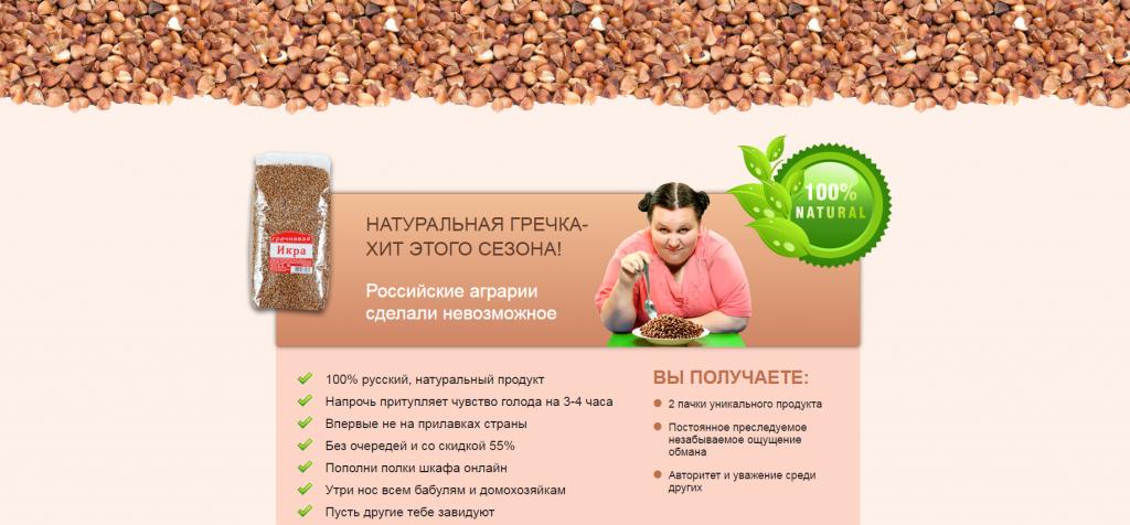 http://grechka.pp1.ru
