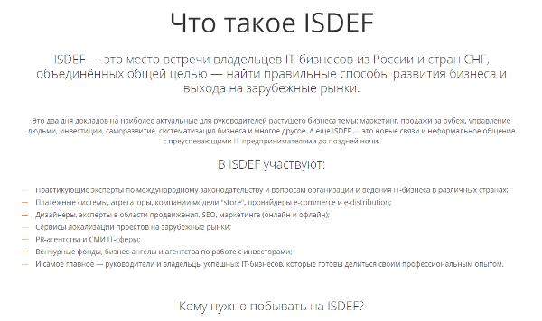 Этот слайд давал исчерпывающую информацию о целях конференции и ее участниках