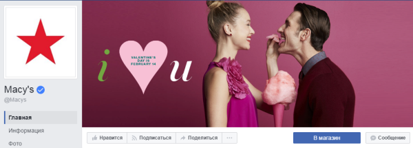 This how Macy's cover changed for Valentine's Day. The page has already gained more than 13.6 million subscribers